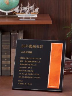 トロフィー・表彰・記念品にまつわるアワードストーリー永年勤続