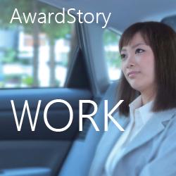 トロフィー・表彰記念品にまつわるアワードストーリー WORK
