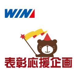 表彰応援企画ロゴ