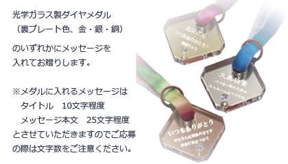 ダイヤメダル プレート色 金・銀・銅のいずれかにメッセージを入れてお贈りします。