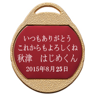 名入れ参考例 「いつもありがとう これからもよろしくね 秋津はじめくん 2015年8月25日」