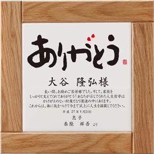 ありがとう 表彰応援企画 メッセージ入り銘木楯サンプル