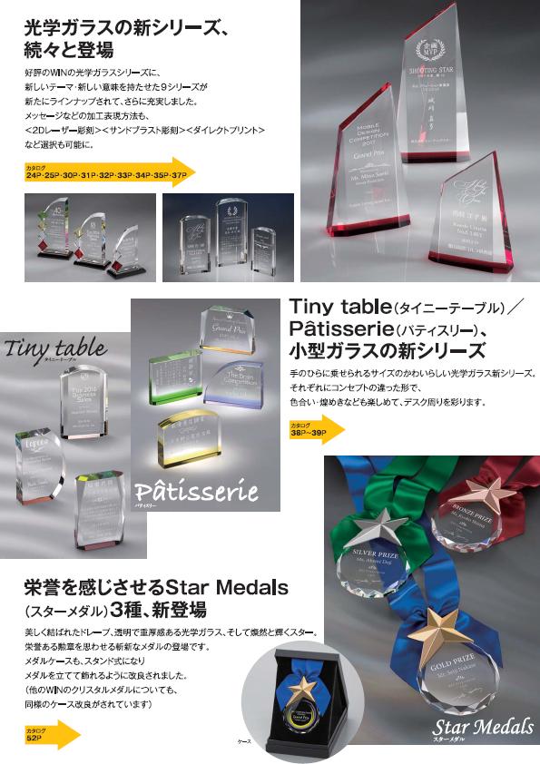 光学ガラスの新シリーズ、続々と登場