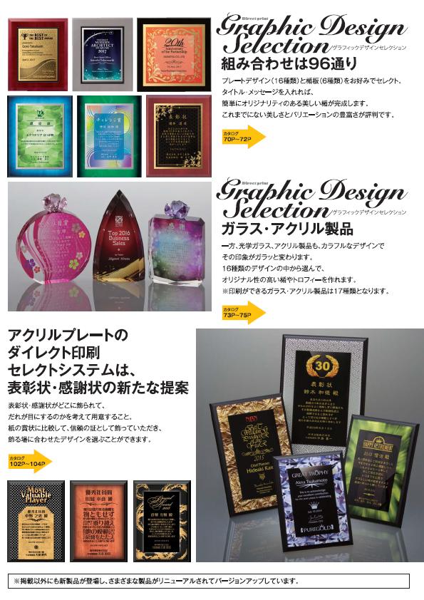 Graphic Design Selection 組み合わせは96通り ガラス・アクリル製品 アクリルプレートのダイレクト印刷セレクトシステムは、表彰状・感謝状の新たな提案