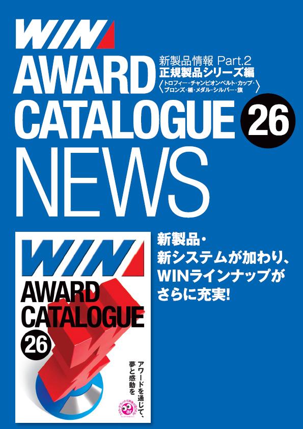 WIN AWARD CATALOGUE 26 NEWS 正既製品シリーズ編 トロフィー・チャンピオンベルト・カップ・ブロンズ・楯・メダル・シルバー・旗