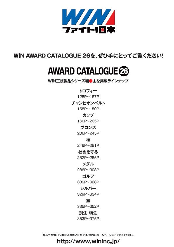 WIN AWARD CATALOGUE26 WIN正既製品シリーズ編 主なラインナップ トロフィー チャンピオンベルト カップ ブロンズ 楯 社会を守る メダル ゴルフ シルバー 旗 別注・特注