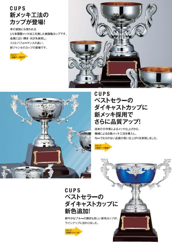 CUPS新メッキ広報のカップが登場! ベストセラーのダイキャストカップに新メッキ採用でさらに品質アップ! ベストセラーのダイキャストカップに新色追加!