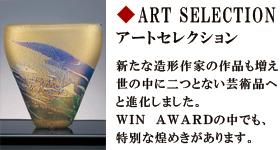 ARTSELECTION アートセレクション 新たな造形作家の作品も増え世の中に二つとない芸術品へと進化しました。WINAWARDの中でも、特別な煌めきがあります。