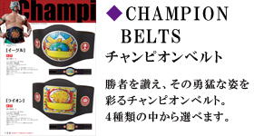 CHAMPIONBELTS チャンピオンベルト 勝者を讃え、その勇敢な姿を彩るチャンピオンベルト。4種類の中から選べます。