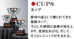 CUPS カップ 勝利の証として贈られてきた優勝カップ。手にした瞬間に感動が湧き上がり、賞賛をあびる。そして、そこにレジェンドが生まれる。