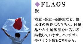 FLAGS 旗 校旗・会旗・優勝旗など、旗本体の製作はもちろん、付属品や生地製品をいろいろ掲載しています。バラリボンやペナント類もこちらから。