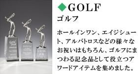 GOLF ゴルフ ホールインワン、エイジシュート、アルバトロスなどの様々なお祝いはもちろん、ゴルフにまつわる記念品として役立つアワードアイテムを集めました。