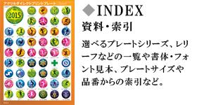 INDEX 資料・索引 選べるプレートシリーズ、レリーフなどの一覧や書体・フォント見本、プレートサイズや品番からの索引など。
