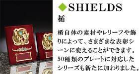 SHIELDS 楯 楯自体の素材やレリーフや飾りによって、さまざまな表彰シーンに変えることができます。50種類のプレートに対応したシリーズも新たに加わりました。