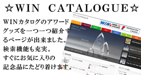 win_catalogue_banner