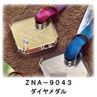 ダイヤメダル ZNA-9043
