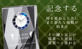 おすすめ表彰 周年・創立記念