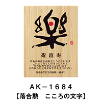 落合勲 こころの文字 AK-1684