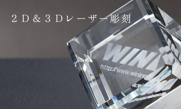2D&3Dレーザー彫刻