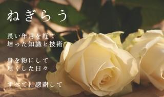 おすすめ表彰 永年表彰・功労・退職記念