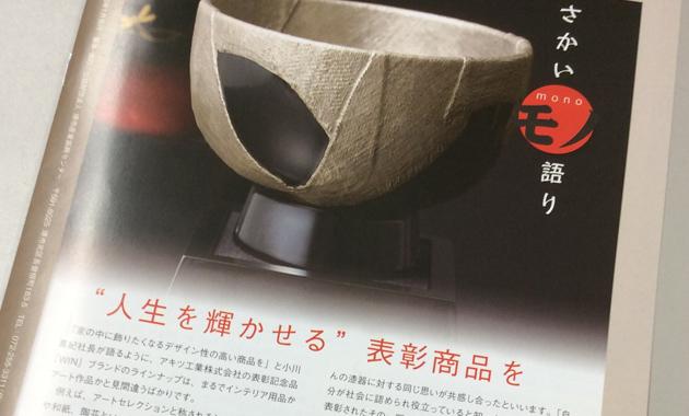 堺IPC PRESS トロフィー・表彰楯など記念品の総合メーカーWINアキツ工業の記事