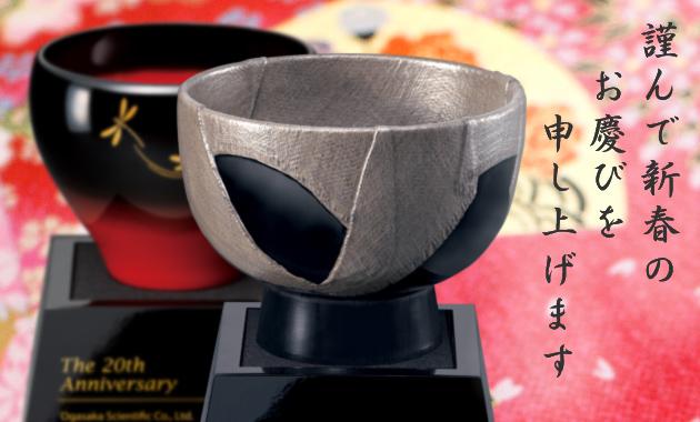 トロフィー・表彰楯など記念品の総合メーカーWINアキツ工業 新春のご挨拶