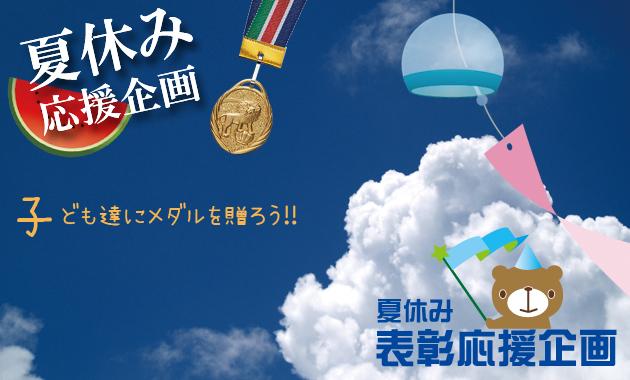 夏休み 表彰応援企画 子ども達にメダルを贈ろう!