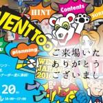 イベントツールウエストジャパン2016 ご来場いただきありがとうございました。