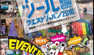 イベントツールウエストジャパン2016