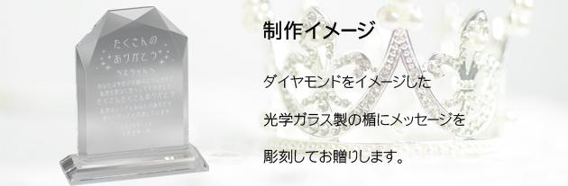 制作イメージ ダイヤモンドをイメージした光学ガラス製の楯にメッセージを彫刻してお贈りします