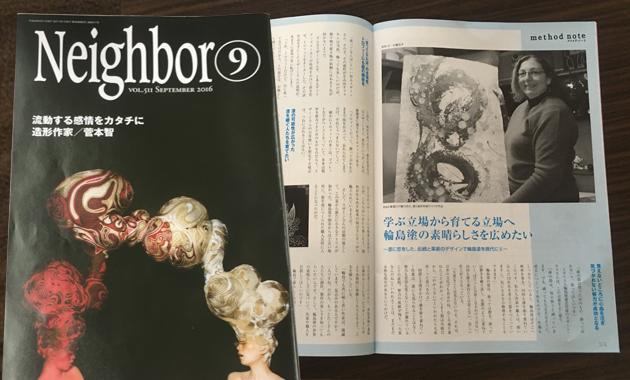 月刊誌 Neighbor[ネイバー]に掲載