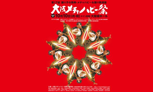 「踊りの祭典 大阪メチャハピー祭」