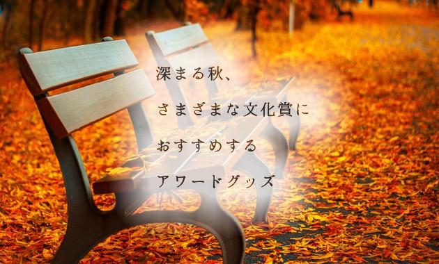 深まる秋、さまざまな文化賞におすすめするアワードグッズ