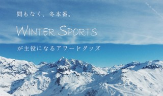 間もなく冬本番!ウィンタースポーツが主役になるアワードグッズ