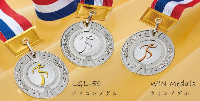 アイコンメダル LGL-50ランナー