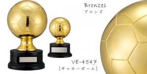 ブロンズ VE-4547サッカーボール