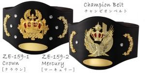 チャンピオンベルト ZE-159