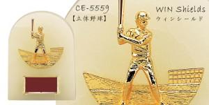 ウィンシールド CA-5559野球バッター