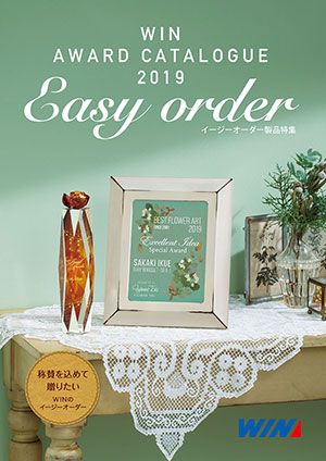 WIN Award Catalogue EZOrder2019