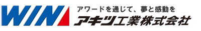 トロフィー・表彰楯など記念品の総合メーカー | WINアキツ工業